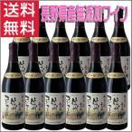 アルプスワイン 無添加ワイン 信州コンコード 赤 720ml×12本 1ケース 中口 長野県 国産ワイン 送料無料