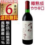 アルプスワイン 信州無添加樽熟 赤 720ml やや辛口 無添加ワイン 長野県 国産 赤ワイン よりどり6本以上送料無料