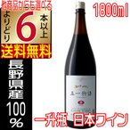 五一ワイン 桔梗ヶ原物語 赤 1800ml やや甘口 長野県 国産ワイン 6本以上送料無料