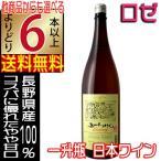 五一ワイン 信州桔梗ケ原 エコノミー Economy ロゼ 1800ml やや甘口 長野県 国産ワイン 6本以上送料無料 1.8l wine