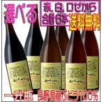 五一ワイン エコノミー 1800ml ×6本セット 1ケース 国産 赤ワイン 白ワイン ロゼワイン 飲み比べセット