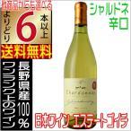 五一わいん エステートゴイチ シャルドネ 白 720ml  辛口 長野県 国産ワイン 白ワイン よりどり6本以上送料無料 wine