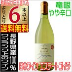 五一ワイン エステートゴイチ 竜眼 白 720ml  やや辛口 長野県 国産ワイン 白ワイン よりどり6本以上送料無料 wine