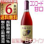 イヅツワインの新酒、酸化防止剤無添加ワイン人気のロゼワイン