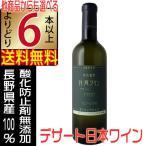 井筒ワイン 無添加 デザート ナイヤガラ 白 極甘口 720ml 長野県 国産ワイン イヅツワイン よりどり6本以上送料無料 wine