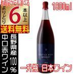 井筒ワイン 饗 バンクエット VANQUET 赤 1800ml 中口 長野県 赤ワイン イヅツワイン よりどり6本以上送料無料