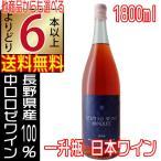 井筒わいん人気の国産ワイン大容量1.8L一升瓶安旨ワイン