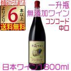予約 井筒ワイン 2016  新酒 無添加 コンコード 赤 中口 1800ml  国産ワイン よりどり6本以上送料無料
