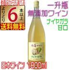 井筒ワイン 2016  新酒 無添加 ナイアガラ 白 甘口 1800ml  国産ワイン よりどり6本以上送料無料