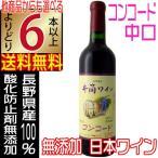 井筒ワイン 2016 新酒 無添加 コンコード 赤 中口 720ml 国産ワイン よりどり6本以上送料無料