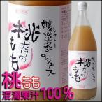 信濃ジュース 果汁100% 混濁 もも 100%ジュース 1000ml 国産 長野県 桃ジュース