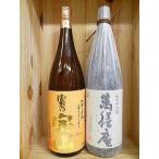 飲み比べセット 芋焼酎 『萬膳庵1800ml』&芋焼酎 『富乃宝山1800ml』