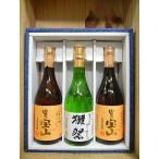 日本酒 獺祭39%純米大吟醸720ml1本&芋焼酎 富乃宝山720ml2本詰め合わせ3本セット