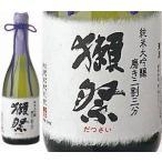 日本酒 獺祭 純米大吟醸 磨き二割三分 だっさい