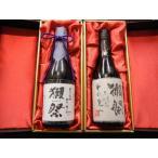日本酒『獺祭 純米大吟醸 磨きその先へ 720ml&獺祭 純米大吟醸 二割三分 720ml 』だっさいクール便指定【旭酒造】