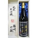 日本酒 播州一献(ばんしゅう いっこん) 純米大吟醸酒 1800ml【山陽盃酒造】