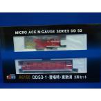 Nゲージ マイクロエース    A6150   ディーゼルラッセル車  DD53-1 登場時・東新潟  25%OFF