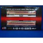 Nゲージ マイクロエース   A9866 キハ58・キハ65・復活急行色2両セット
