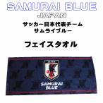 フェイスタオル SAMURAI BLUE ワールドカップロシア JFA サッカー日本代表チーム サムライブルー 綿100% バンダイ