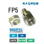 マスプロ電工 FP5 F型コネクター(同軸ケーブル用)