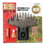 セフティ3・芝生バリカン替刃・SLB-160K 【代引き不可】