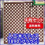 ショッピングラティス フェンス ラティス 人工木ラティス1890ブラウン (1800×900) (4枚セット) aks-45372set