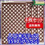 ショッピングラティス フェンス ラティス 人工木ラティス1590ブラウン (1500×900) (4枚セット) aks-45419set