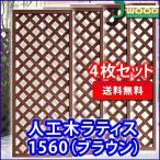 フェンス ラティス 人工木ラティス1560ブラウン (1500×600) (4枚セット) aks-45426set