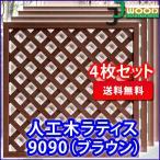 ショッピングラティス フェンス ラティス 人工木ラティス9090ブラウン (900×900) (4枚セット) aks-45495set