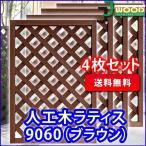 ショッピングラティス フェンス ラティス 人工木ラティス9060ブラウン (900×600) (4枚セット) aks-45501set
