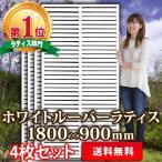 ホワイトルーバーラティス1800×900 4枚セット(aks-43538set)|ラティスフェンス|