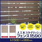 フェンス ラティス  プランター スタイリッシュフェンス 高さ150cm×幅90cm フラットタイプ ブラウン