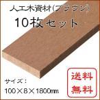 JJウッド006(人工木材)断面規格100×8mm色ブラウン1800mm10枚セット