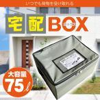 簡易型 宅配ボックス 大容量75リットル ワイヤー付き 折り畳み式 配達BOX 不在受け取り 荷物保管 保管庫 荷物入れ 玄関先