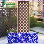ショッピングラティス フェンス ラティス 人工木ラティス1845ブラウン (1800×450) aks-45396