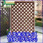 ラティス 人工木ラティス1590ブラウン (1500×900) aks-45419