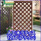 フェンス ラティス 人工木ラティス1260ブラウン (1200×600) aks-45464