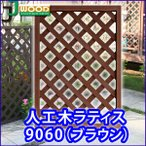 ショッピングラティス フェンス ラティス 人工木ラティス9060ブラウン (900×600) aks-45501