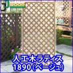 JJPRO-HOME 人工木ラティスフェンス 1800 900mm  aks-65349
