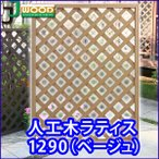 フェンス ラティス 人工木ラティス1290ベージュ (1200×900) aks-65400