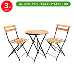 テーブル チェア おしゃれガーデンテーブル&チェア2脚セット(木目)訳あり商品の画像