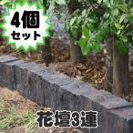 枕木風 花壇3連(FRP素材)  4個セット |和風|ガーデニング|花壇|