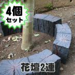 枕木風 花壇2連(FRP素材)  4個セット |和風|ガーデニング|花壇|