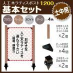 フェンス ラティス  人工木ラティス ポスト1200 基本セット (土中用)
