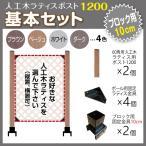 ショッピングラティス フェンス ラティス 人工木ラティス ポスト1200 基本セット (ブロック 10cm用)