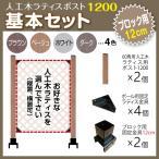 フェンス ラティス 人工木ラティス ポスト1200 基本セット (ブロック 12cm用)