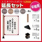 フェンス ラティス  人工木ラティス ポスト1200 延長セット (平地用)