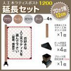 フェンス ラティス 人工木ラティス ポスト1200 延長セット (ブロック 12cm用)