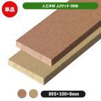 人工木材 JJウッド006(900×100×8mm) 全2色【ブラウン/ベージュ】フェンス DIY 木材 板 カット 目隠し