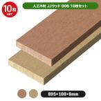 人工木材 JJウッド006 10枚セット(900×100×8mm) 全2色【ブラウン/ベージュ】フェンス DIY 木材 板 カ